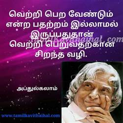 Amazing Wedding Card Quotes #7: Apj-abdul-kalam-golden-words-best-quotes-in-tamil-success-life-kavithai-images-download.jpg