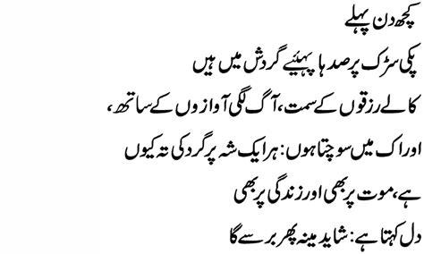 Ur Landscape Definition Landscape Definition In Urdu 28 Images Essay On Season