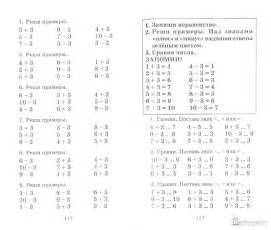 схемы к задачам по математике 1 класс