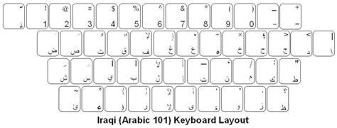 layout keyboard arabic 101 iraq arabic 101 keyboard labels dsi computer keyboards