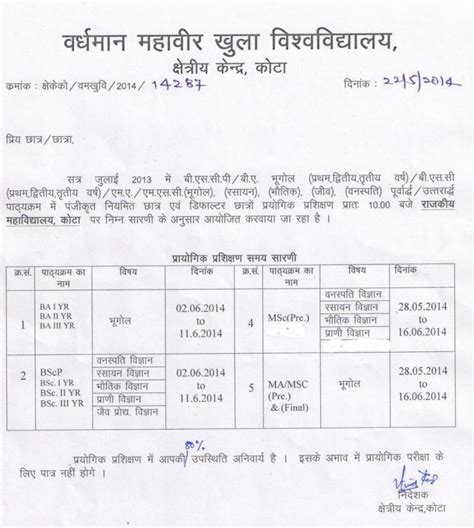 Permission Letter Of Rajasthan 2015 82 Permission Letter Of Kota Letter Sle