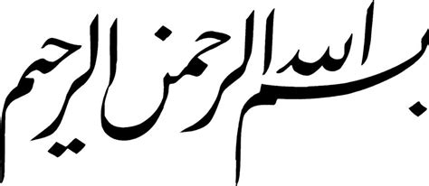 cara membuat video tulisan dan gambar cara menggambar kaligrafi dengan pensil disertai khat dan