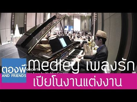 Wedding Song Mp4 by Thai Piano Wedding 2017 Mp4 Hd Free