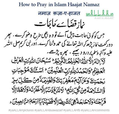 how to pray with prayer how to pray salatul hajat namaz tarika islam