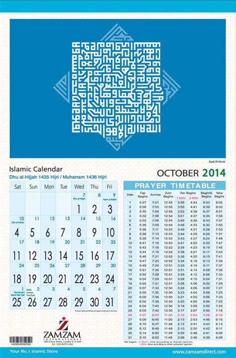 Islamic Calendar 2015 Usa Monthly Prayer Calendar For 2015 Calendar Template 2016