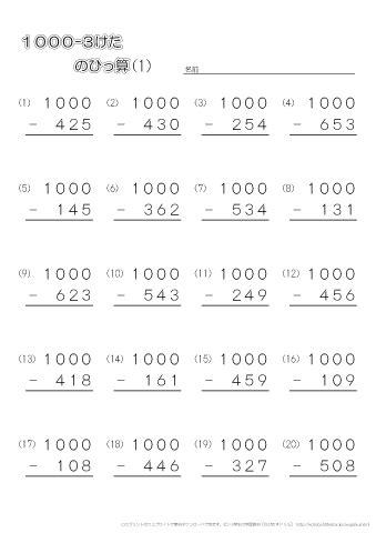小学3年生の算数 【筆算】1000-3桁のひき算 練習問題プリント|ちびむすドリル【小学生】