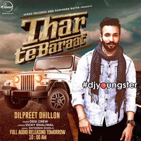 baraat v love mp3 song download thar te baraat dilpreet dhillon punjabi mp3 song