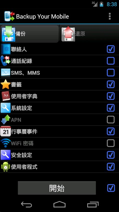 backup your mobile app backup your mobile 手機備份 play android 應用程式