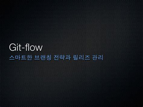 tutorial git flow git flow tutorial