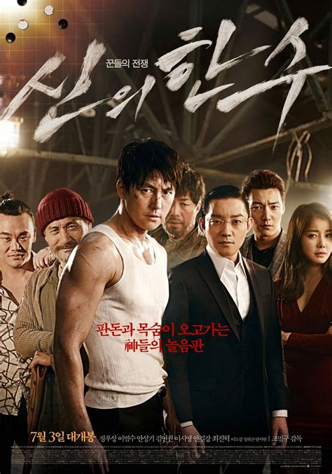recommended film yang seru recommended movie the divine move 신의 한 수