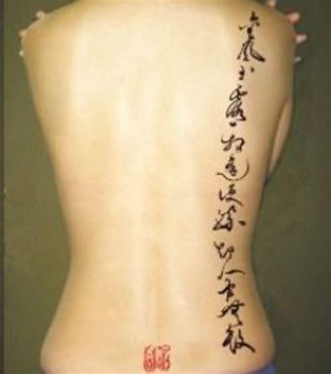 tatouage signe chinois dans le dos le dos chinoise et