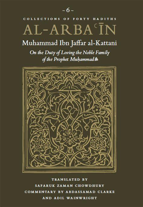 hadith muhammad s legacy in the and modern world foundations of islam books al arbain by muhammad ibn jaffar al kattani turath