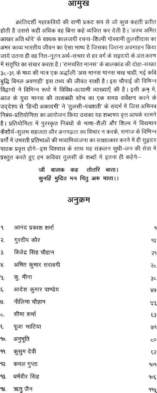 Best Award Essay by अस म नस म नस चख च ह Award Winning Essays On The Ramacharitmanas