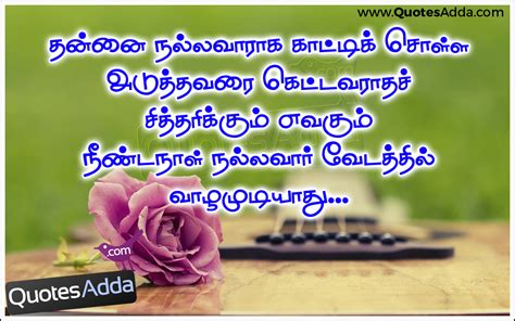 whatsapp wallpaper tamil motivational quotes in tamil language with hd wallpapers