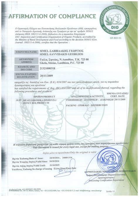 fda certification si mel savidakis co