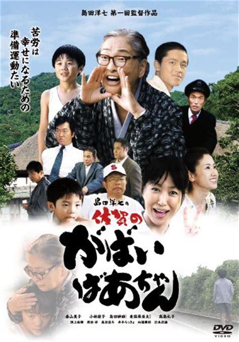 shimada yoshichi no saga no gabai bachan asianwiki