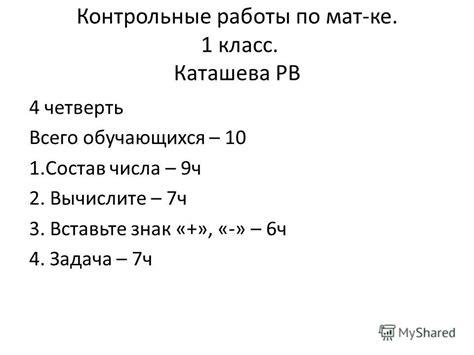 мониторинг результатов контрольных за четверть