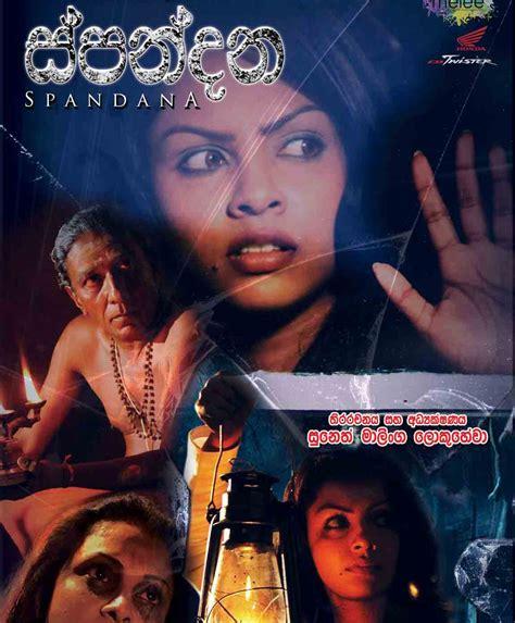 sri film wiki download spandana sinhala movie 2015 720p web dl x264