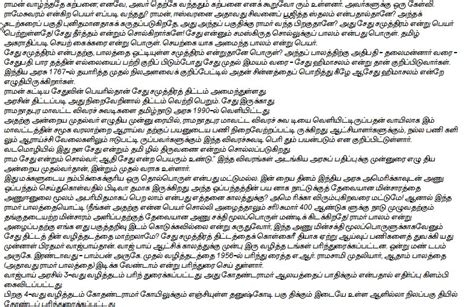 Acceptance Letter Meaning In Tamil rama setu we shall protect la ganesan hinducivilization