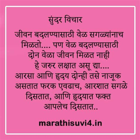 suvichar marathi thoughts beautiful thoughts स दर व च रध र marathi suvichar