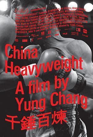 film china heavyweight china heavyweight 2012 filmaffinity