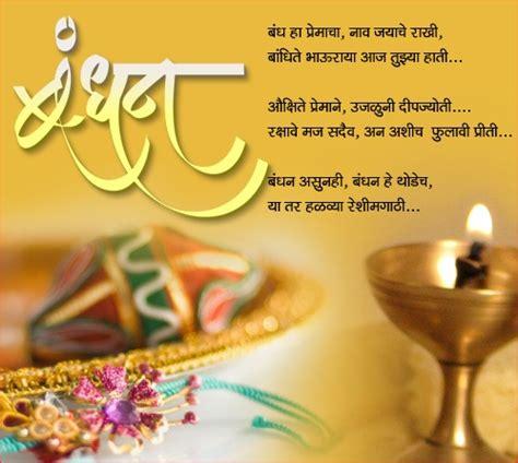 happy rakhi raksha bandhan quotes wishes sms messages   marathi youthgiricom