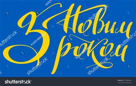 new year congratulation text happy new year text translation ukrainian stock vector 774488059