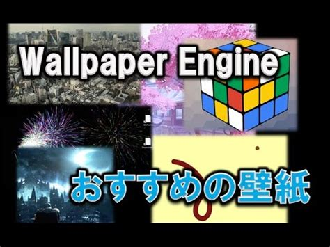 wallpaper engine steam is unavailable steamアプリ wallpaper engine のおすすめ壁紙紹介 youtube