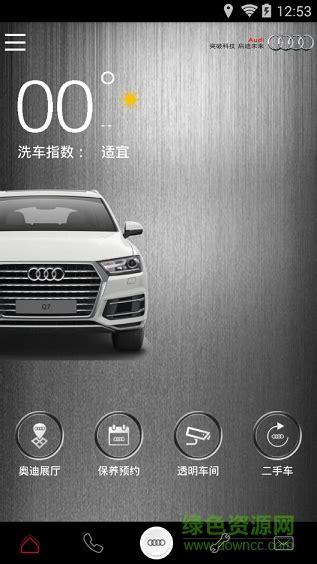 My Audi App by My Audi App下载 My Audi 奥迪行车助手 下载v2 0 15 安卓版 绿色资源网