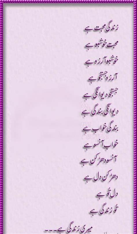 Wedding Anniversary Urdu Poetry For Husband by Urdu Poetry Sms Sad Pic Wallpaper Ahmed Faraz Wasi