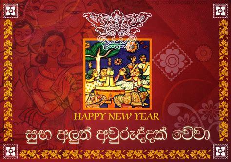 sinhala new year cards sinhala hindu new year invitation cards merry christmas