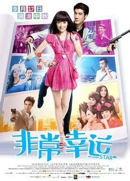 film china my lucky star my lucky star 2013 film wikipedia