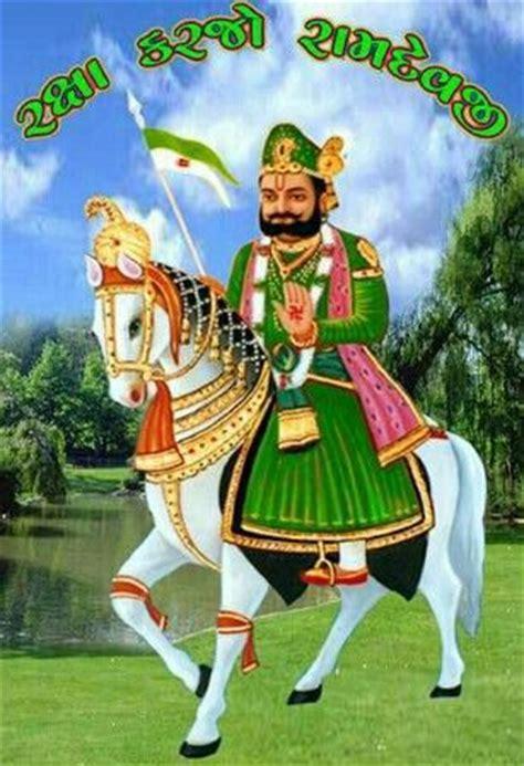 pin  jayesh sarvaiya  bhagwan ramdevpir baba lord