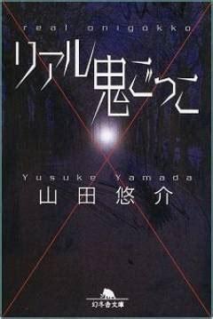 film riaru onigokko sinopsis pel 237 cula the chasing world 2008 riaru onigokko