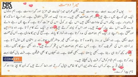Essay On Children Day In Urdu by Essay On Helping Others In Urdu Stonewall Services