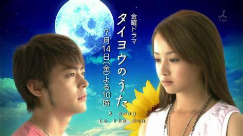film taiyou no uta taiyou no uta 2006 japanese drama drama and life