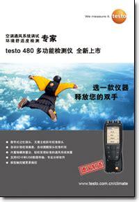 china testo testo china testo 480