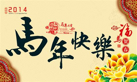 lunar new year words top 10 new year s phrases
