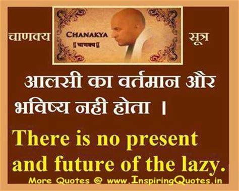 chanakya biography in hindi language chanakya s teachings chanakya advices in hindi