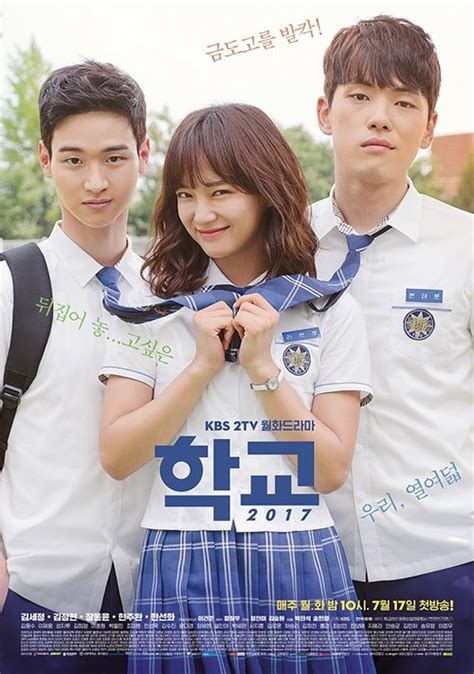 Kaset Dvd Ori Figh For My Way Kdrama Drama Korea quot school 2017 quot sejeong jung hyun and jang dong yoon poster is out hancinema the