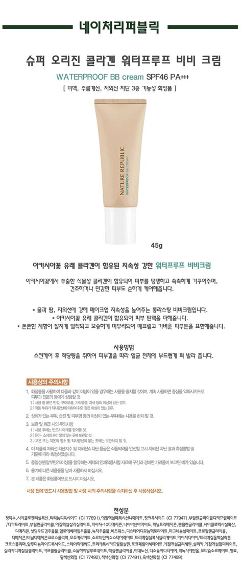 Harga Nature Republic Origin Water Bb nature republic origin collagen waterproof bb