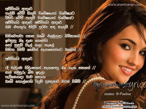 sinhala songs lyrics asimithai adare b positive sinhala song lyrics