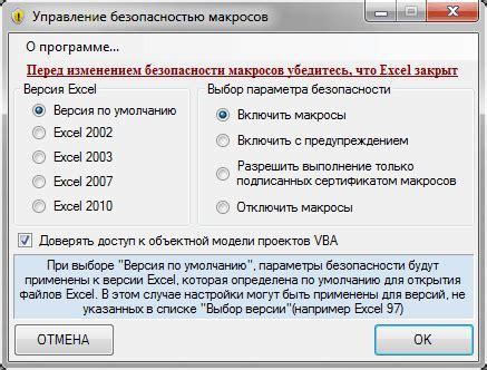 Switching From Ms Program To An Mba Program by управление безопасностью макросов Excel для всех