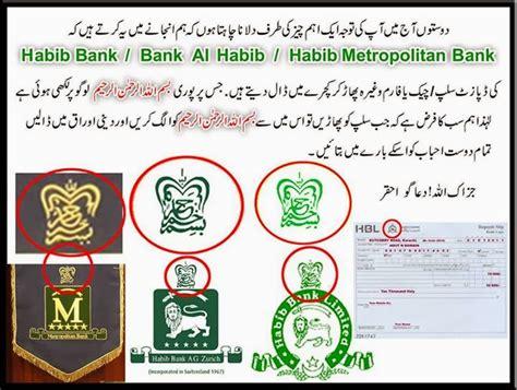 Bank Al Habib Letterhead contempt of bismillah due to bank logos