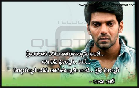 film quotes telugu movie quotes in telugu cute heart touching love quotes in