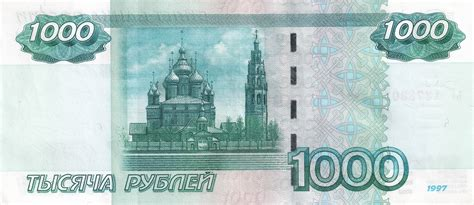 file banknote 1000 rubles 1997 file banknote 1000 rubles 2004 back jpg wikimedia commons