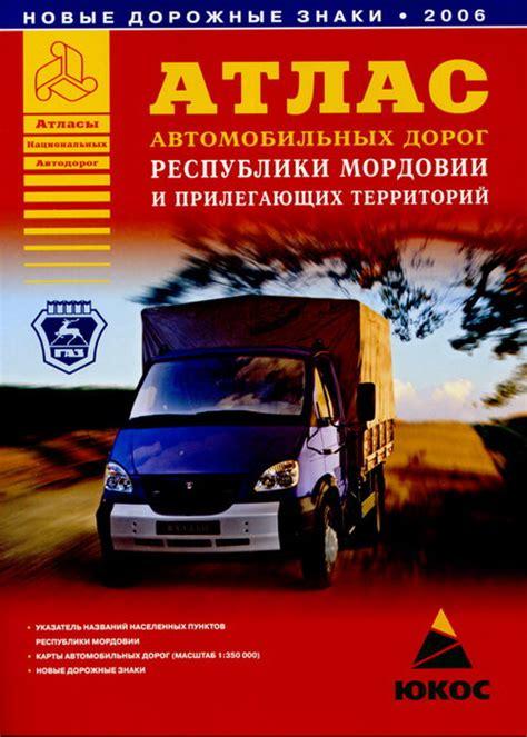 atlas avtomobilnykh dorog mordovii kupit avtoknigu atlas avtomobilnykh dorog respubliki