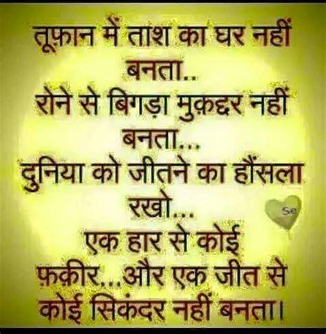 watsapp new life suvichar whatsapp funny hindi jokes marathi suvichar marathi quotes