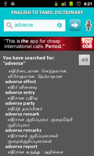 dictionary english to tamil free download full version in pdf google english to tamil translation software free download