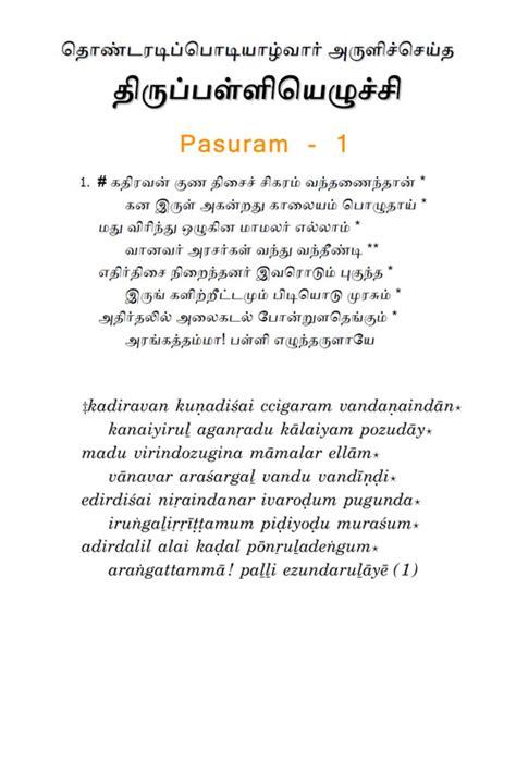 file layout meaning in tamil nalayira divya prabandham tamil meaning pdf